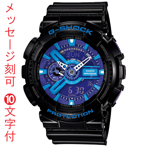 名入れ 時計 刻印10文字付 カシオ Gショック GA-110HC-1AJF ハイパー・カラーズ CASIO G-SHOCK メンズ腕時計 アナデジ 国内正規品 取り寄せ品