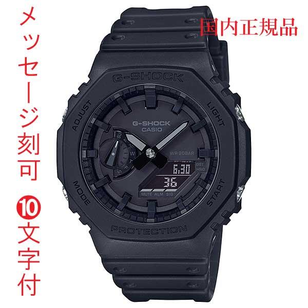 名入れ 名前 刻印 10文字付 カシオ Gショック CASIO G-SHOCK ジーショック GA-2100-1A1JF 電池式 メンズ 腕時計 ブラック 黒 アナデジ 国内正規品