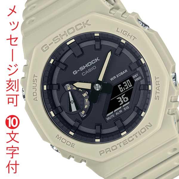 G-SHOCK Gショック ジーショック カシオ CASIO GA-2100-5AJF メンズ 腕時計 ベージュ 電池式 20気圧防水 アナデジ 名入れ 名前 刻印 10文字付 国内正規品 父親 子供 お父さん 記念品
