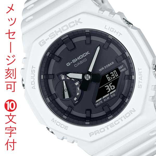カシオ CASIO G-SHOCK Gショック ジーショック GA-2100-7AJF メンズ 腕時計 ホワイト 電池式 20気圧防水 アナデジ 名入れ 名前 刻印 10文字付 国内正規品