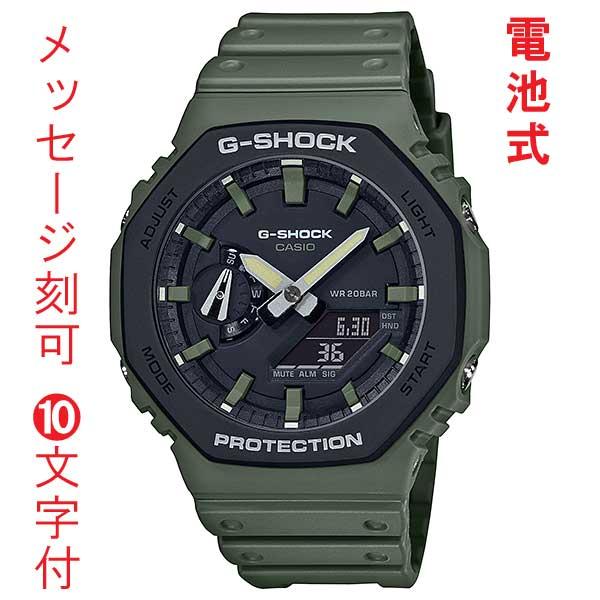 名入れ 名前入り 刻印 10文字付 G-SHOCK Gショック ジーショック GA-2110SU-3AJF 電池式 カシオ CASIO メンズ 腕時計 アナデジ 国内正規品