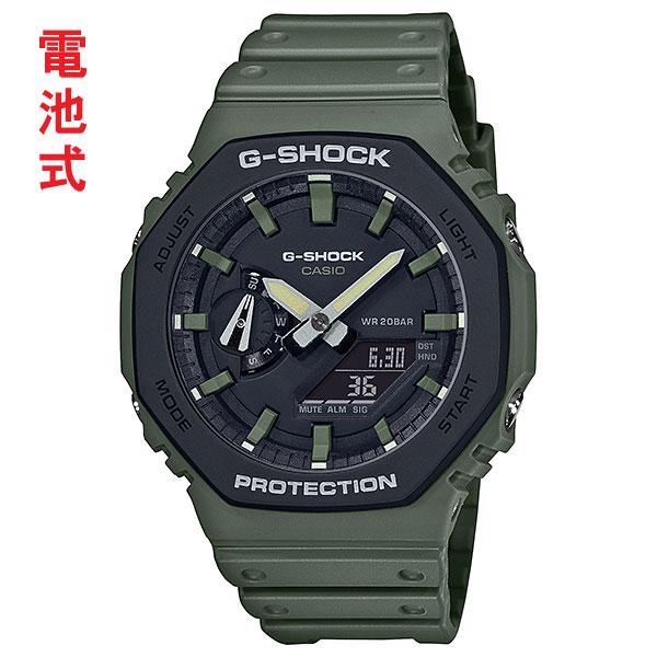 G-SHOCK Gショック ジーショック GA-2110SU-3AJF カシオ CASIO メンズ 腕時計 アナデジ 国内正規品 刻印対応、有料