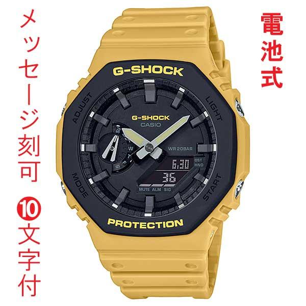 名入れ 名前入り 刻印 10文字付 G-SHOCK Gショック ジーショック GA-2110SU-9AJF 電池式 カシオ CASIO メンズ 腕時計 イエロー アナデジ 国内正規品