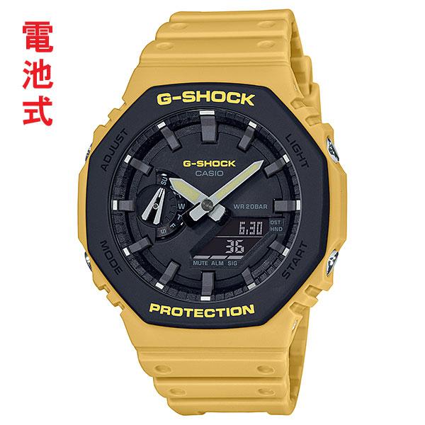 G-SHOCK Gショック ジーショック GA-2110SU-9AJF カシオ CASIO メンズ 腕時計 イエロー アナデジ 国内正規品 刻印対応、有料