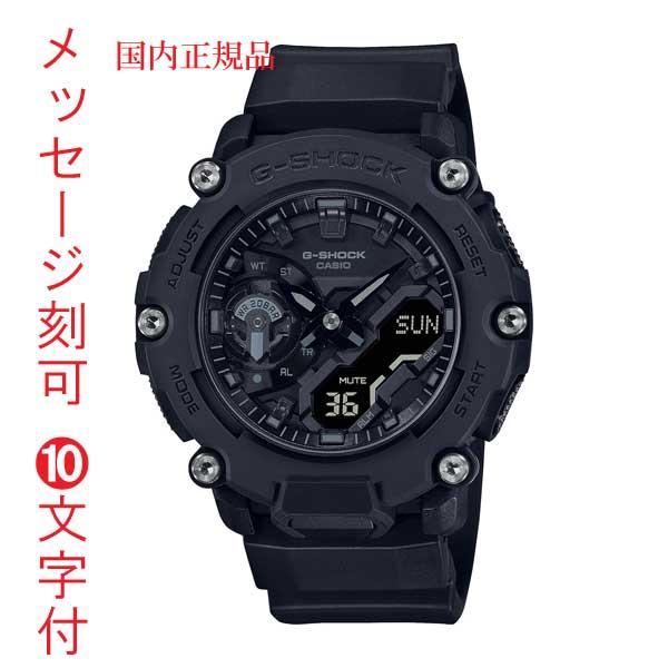 カシオ CASIO Gショック ジーショック G-SHOCK GA-2200BB-1AJF ブラック系 メンズ 腕時計 アナデジ 国内正規品 名入れ 名前 刻印10文字付 取り寄せ品