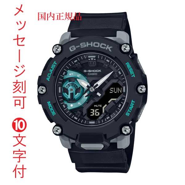 Gショック ジーショック G-SHOCK 名入れ 名前 刻印10文字付 カシオ CASIO GA-2200M-1AJF メンズ 腕時計 アナデジ 国内正規品 取り寄せ品