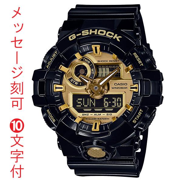名入れ 時計 刻印10文字付 カシオ Gショック GA-710GB-1AJF  CASIO G-SHOCK メンズ腕時計 アナデジ 国内正規品 取り寄せ品 代金引換不可