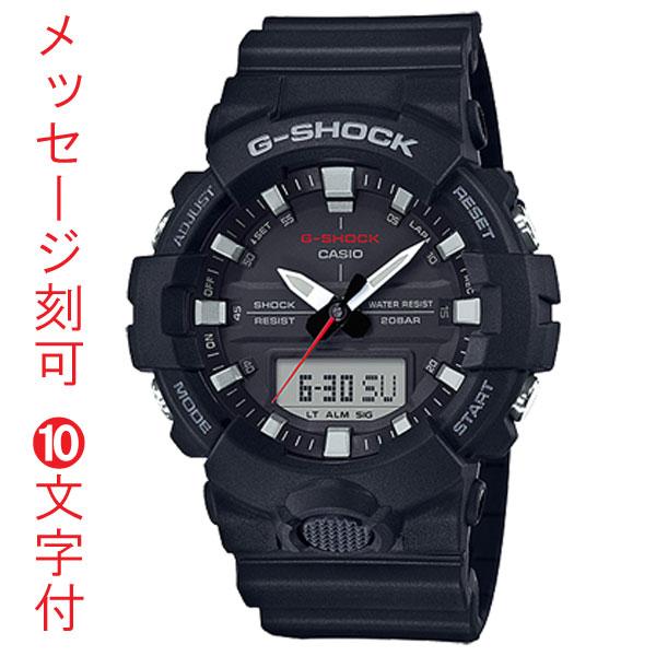 名入れ腕時計 裏ブタ刻印10文字付き カシオ Gショック GA-800-1AJF 秒針付き CASIO G-SHOCK メンズ腕時計 アナデジ 国内正規品 取り寄せ品