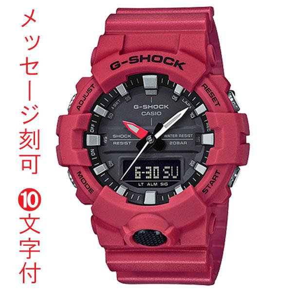 名入れ腕時計 裏ブタ刻印10文字付き カシオ Gショック GA-800-4AJF 秒針付き CASIO G-SHOCK メンズ腕時計 アナデジ 国内正規品 取り寄せ品 代金引換不可