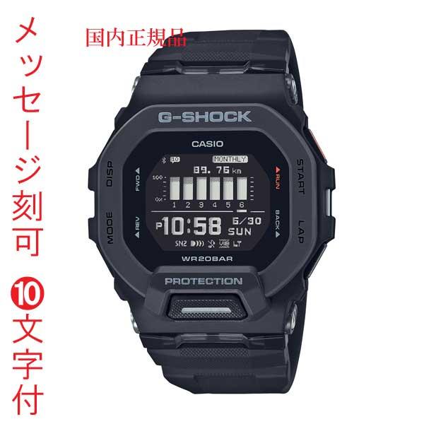 CASIO カシオ G-SHOCK Gショック ジーショック G-SQUAD ジー・スクワッド 歩数計 GBD-200-1JF メンズ 腕時計 名入れ 名前 刻印10文字付  国内正規品 記念品 プレゼント 取り寄せ品