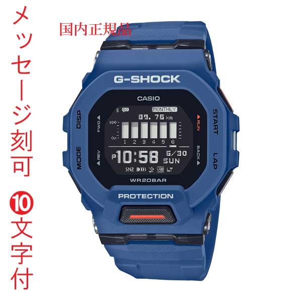CASIO カシオ G-SHOCK Gショック ジーショック G-SQUAD 歩数計 GBD-200-2JF ブルー系 デジタル メンズ 腕時計 名入れ 名前 刻印10文字付 国内正規品 記念品 プレゼント 取り寄せ品