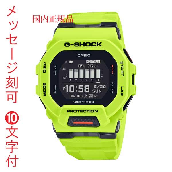 CASIO カシオ G-SHOCK Gショック ジーショック G-SQUAD 歩数計 GBD-200-9JF イエロー系 デジタル メンズ 腕時計 名入れ 名前 刻印10文字付 国内正規品 取り寄せ品