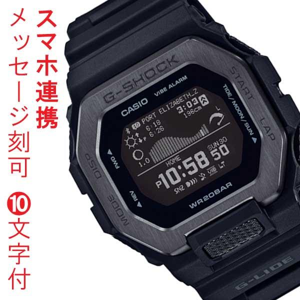 名前 名入れ 刻印 10文字付 CASIO カシオ G-SHOCK ジーショック Gショック G-LIDE GBX-100NS-1JF メンズ 腕時計 国内正規品