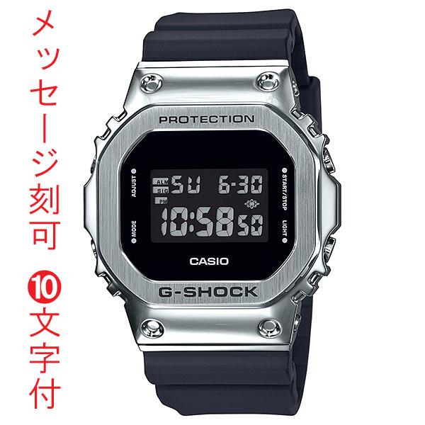 名入れ 刻印10文字付 カシオ ジーショック 腕時計 CASIO G-SHOCK メンズ GM-5600-1JF 国内正規品