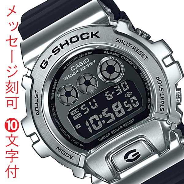 名入れ 名前 刻印 10文字付 G-SHOCK Gショック ジーショック CASIO カシオ デジタル メンズ 腕時計 GM-6900-1JF 国内正規品