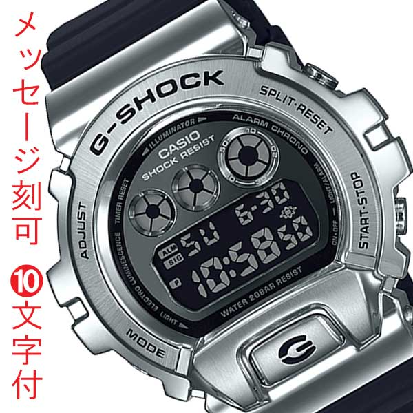 G-SHOCK Gショック ジーショック 名入れ 名前 刻印 10文字付 CASIO カシオ デジタル シルバー メンズ 腕時計 GM-6900-1JF 子供 息子 お義父さん お父さん 父親 イニシャル パーソナルデータ 国内正規品