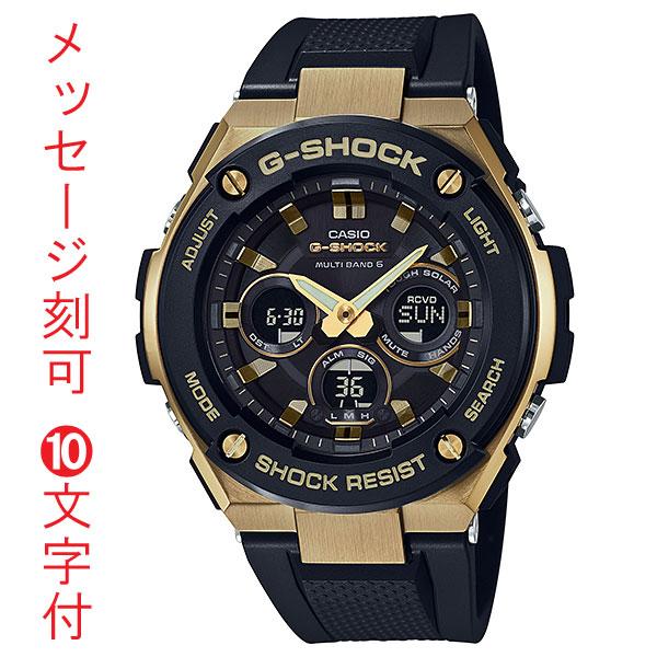 名入れ腕時計 裏ブタ刻印10文字付き GST-W300G-1A9JF カシオ Gショック ソーラー電波時計 CASIO G-SHOCK G-STEEL 国内正規品 取り寄せ品 代金引換不可