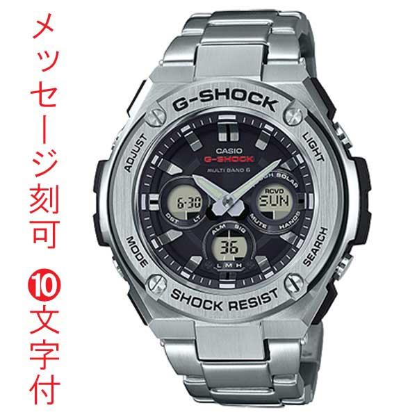 名入れ腕時計 裏ブタ刻印10文字付き GST-W310D-1AJF カシオ Gショック ソーラー電波時計 CASIO G-SHOCK G-STEEL 国内正規品 取り寄せ品 代金引換不可