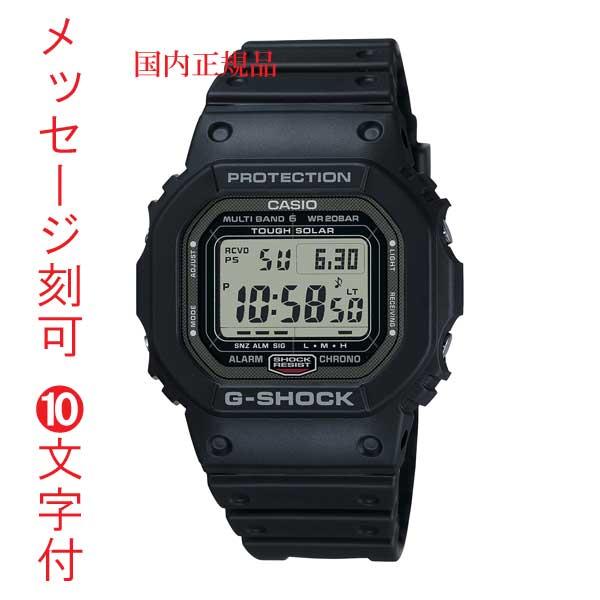 CASIO カシオ ソーラー電波時計 G-SHOCK Gショック ジーショック 電波ソーラー GW-5000U-1JF デジタル メンズ 腕時計 名入れ 名前 刻印 10文字付 国内正規品 取り寄せ品