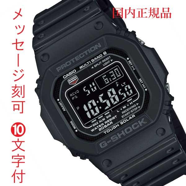 G-SHOCK Gショック ジーショック 名入れ 名前 刻印 10文字付 電波ソーラー CASIO カシオ ソーラー電波時計 GW-M5610U-1BJF メンズ 腕時計 国内正規品 取り寄せ品