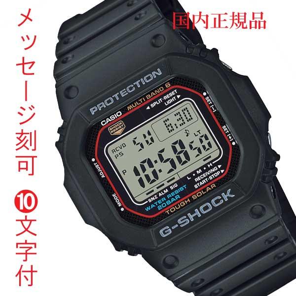 CASIO カシオ ソーラー電波時計 G-SHOCK Gショック ジーショック 電波ソーラー 名入れ 名前 刻印 10文字付 GW-M5610U-1JF メンズ 腕時計 国内正規品 取り寄せ品