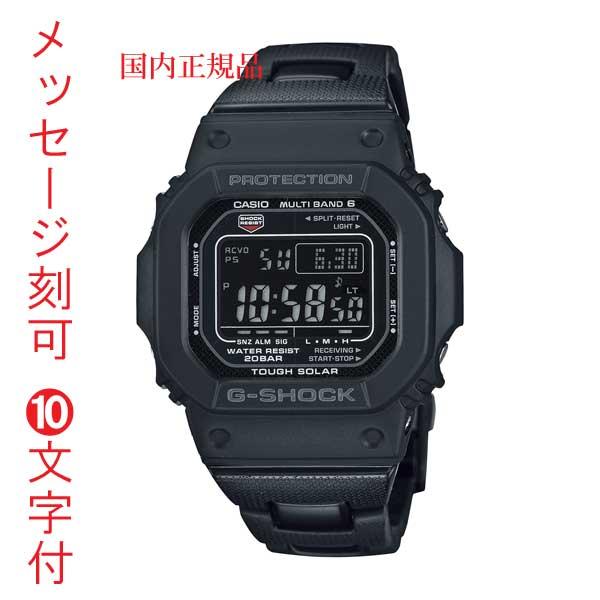G-SHOCK Gショック ジーショック 電波ソーラー CASIO カシオ ソーラー電波時計 GW-M5610UBC-1JF メンズ 腕時計 名入れ 名前 刻印 10文字付 国内正規品 取り寄せ品