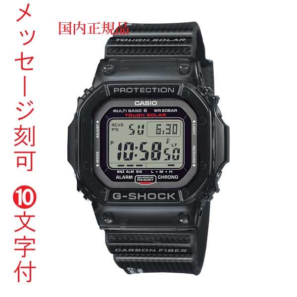 G-SHOCK Gショック ジーショック 電波ソーラー CASIO カシオ ソーラー電波時計 GW-S5600U-1JF メンズ 腕時計 名入れ 名前 刻印10文字付 国内正規品 取り寄せ品