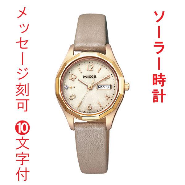 名入れ 名前 刻印 10文字付 シチズン ウィッカ CITIZEN Wicca ソーラーテック カーフ 革バンド デイデイト 女性用 腕時計 レディースウォッチ KH3-525-90 取り寄せ品
