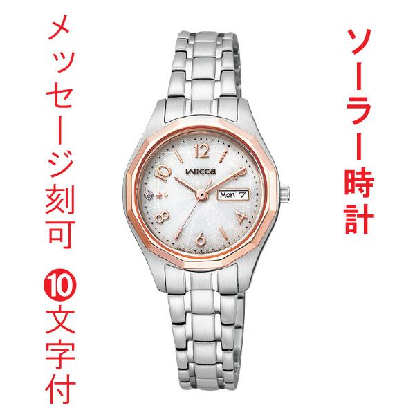 名入れ 名前 刻印 10文字付 シチズン ウィッカ CITIZEN Wicca ソーラーテック デイデイト 女性用 腕時計 レディースウォッチ KH3-533-11 取り寄せ品