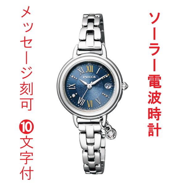 名入れ 名前 刻印 10文字付 シチズン ウィッカ CITIZEN Wicca ソーラー電波時計 KL0-511-71 女性用 腕時計 レディースウオッチ 取り寄せ品