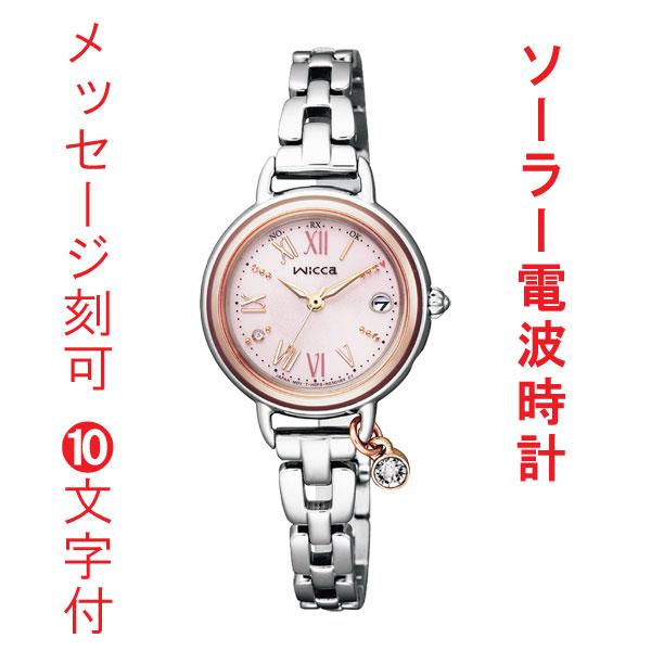 名入れ 名前 刻印 10文字付 シチズン ウィッカ CITIZEN Wicca 電波ソーラー 時計 KL0-537-91 女性用 腕時計 レディースウオッチ 取り寄せ品