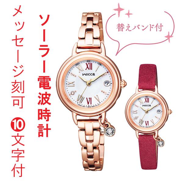 名入れ 時計 刻印10文字付 CITIZEN Wicca シチズン 腕時計 ソーラー電波時計 ウィッカ KL0-561-15 レディース