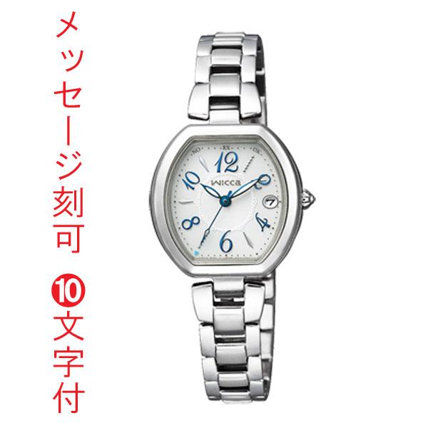 名入れ 腕時計 刻印10文字付 ソーラー電波時計 ウィッカ KL0-715-11 シチズン 女性用 CITIZEN Wicca レディースウオッチ 取り寄せ品