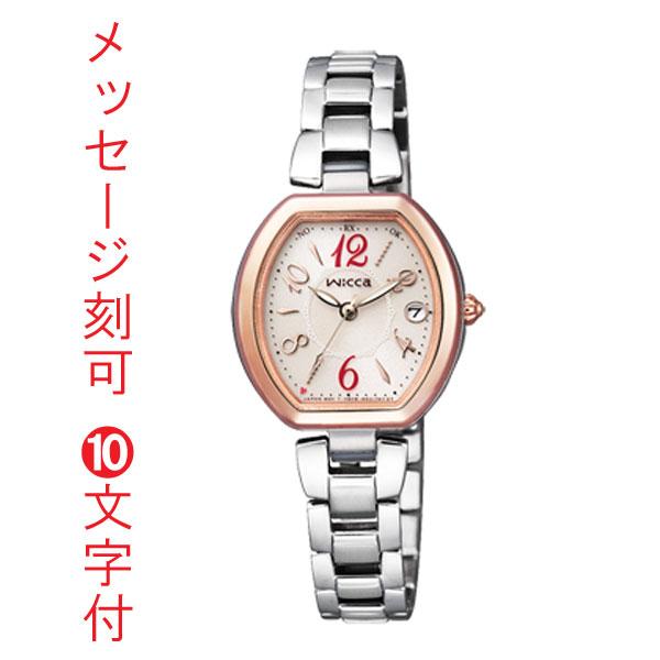 名入れ 腕時計 刻印10文字付 ソーラー電波時計 ウィッカ KL0-731-91 シチズン 女性用 CITIZEN Wicca レディースウオッチ 取り寄せ品