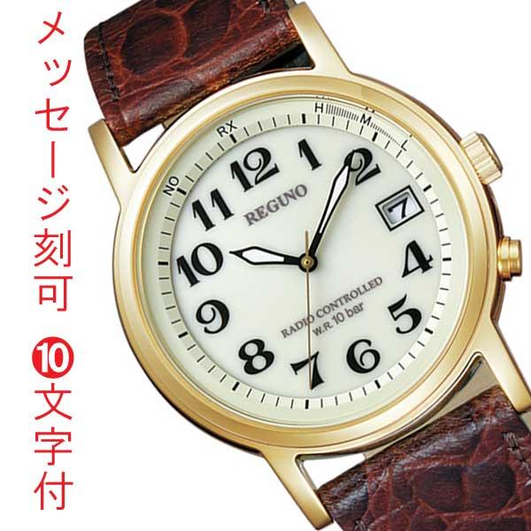 文字 名入れ時計 刻印10文字付 シチズン ソーラー電波腕時計 メンズ時計 レグノ KL3-021-30