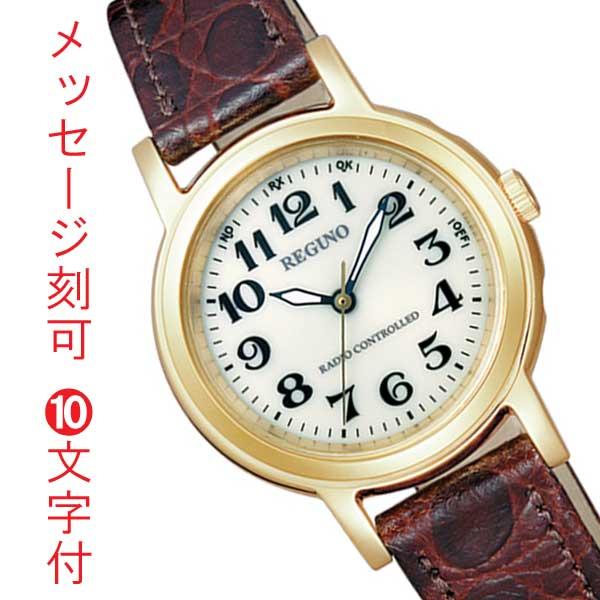 名入れ 腕時計 刻印文字10文字付 シチズン ソーラー電波時計 女性用腕時計 レグノ CITIZEN KL4-125-30 クリスマス