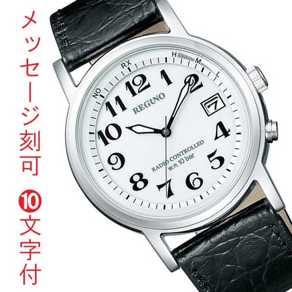 名入れ時計 裏ブタ刻印文字10文字付 シチズン ソーラー電波時計 メンズ 腕時計 レグノ KL7-019-10 代金引換不可