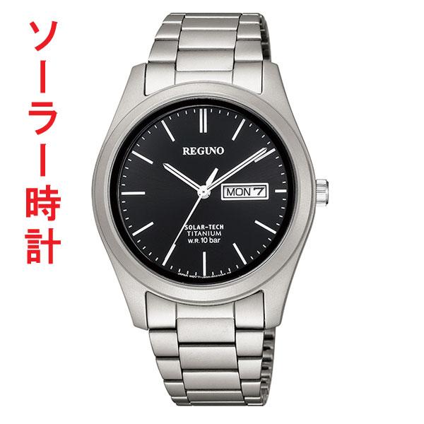 シチズン ソーラー時計 KM1-415-51  日・曜日付き デイデイト 男性用 腕時計 紳士用 レグノ 刻印対応、有料 取り寄せ品
