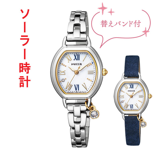 シチズン CITIZEN ウイッカ wicca KP2-515-13 ソーラー時計 女性用腕時計