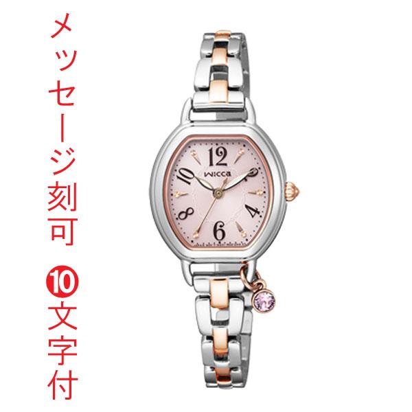 名入れ 時計 刻印10文字付 シチズン ウイッカ KP2-531-91 ソーラー時計 女性用腕時計 wicca 取り寄せ品