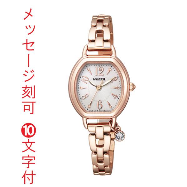 名入れ 時計 刻印10文字付 シチズン ウイッカ KP2-566-91 ソーラー時計 女性用腕時計 wicca 取り寄せ品