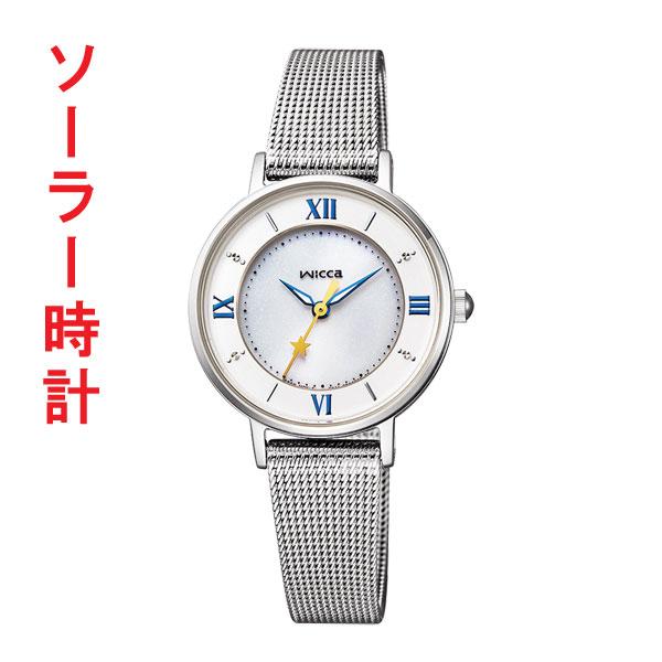 シチズン ウイッカ KP3-465-11 ソーラー時計 女性用腕時計 wicca 名入れ刻印対応、有料 ZAIKO