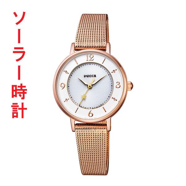シチズン ウイッカ KP3-465-13 ソーラー時計 女性用腕時計 wicca 名入れ刻印対応、有料 取り寄せ品