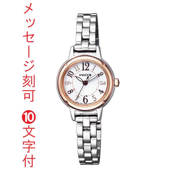 名入れ 腕時計 刻印10文字付 シチズン ウイッカ CITIZEN wicca ソーラー時計 KP3-619-11 女性用 取り寄せ品