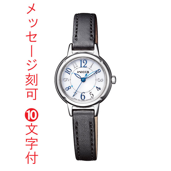名入れ 腕時計 刻印10文字付 シチズン ウイッカ CITIZEN wicca ソーラー時計 KP3-619-12 女性用 取り寄せ品