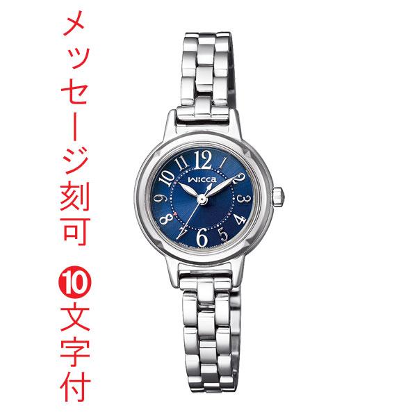 名入れ 腕時計 刻印10文字付 シチズン ウイッカ CITIZEN wicca ソーラー時計 KP3-619-71 女性用 取り寄せ品