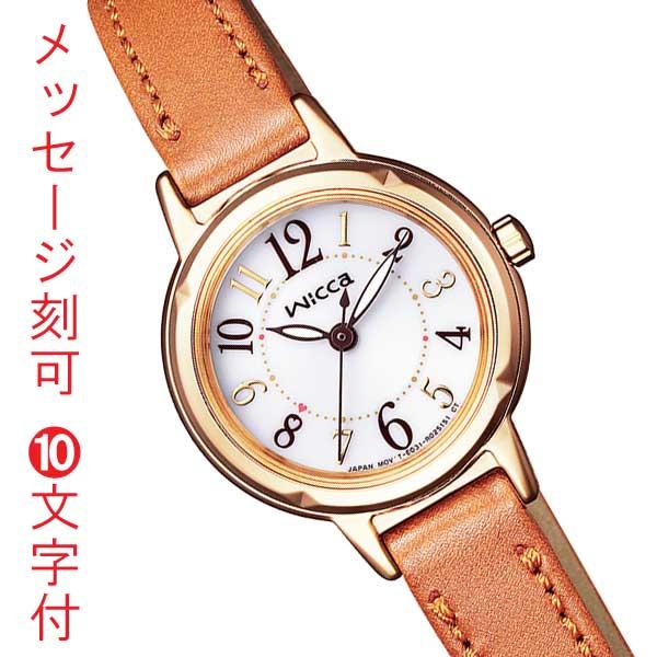 名入れ 腕時計 刻印10文字付 シチズン ウイッカ CITIZEN wicca ソーラー時計 KP3-627-10 女性用 取り寄せ品