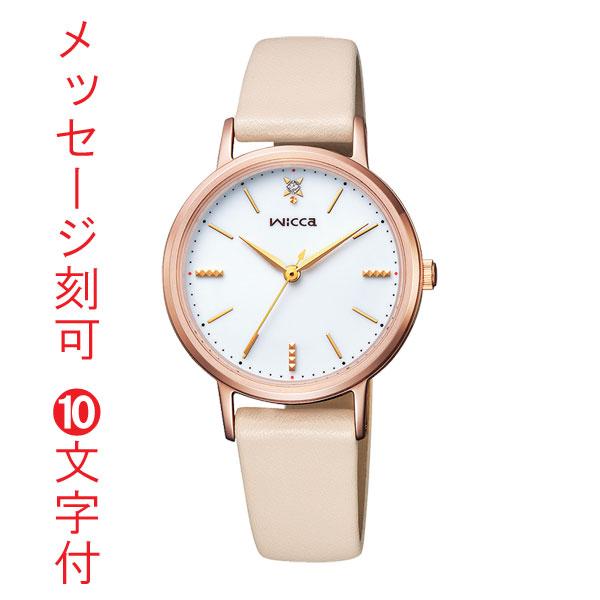 名入れ 時計 刻印10文字付 シチズン ウイッカ CITIZEN wicca ソーラー時計 KP5-166-10 女性用腕時計 取り寄せ品