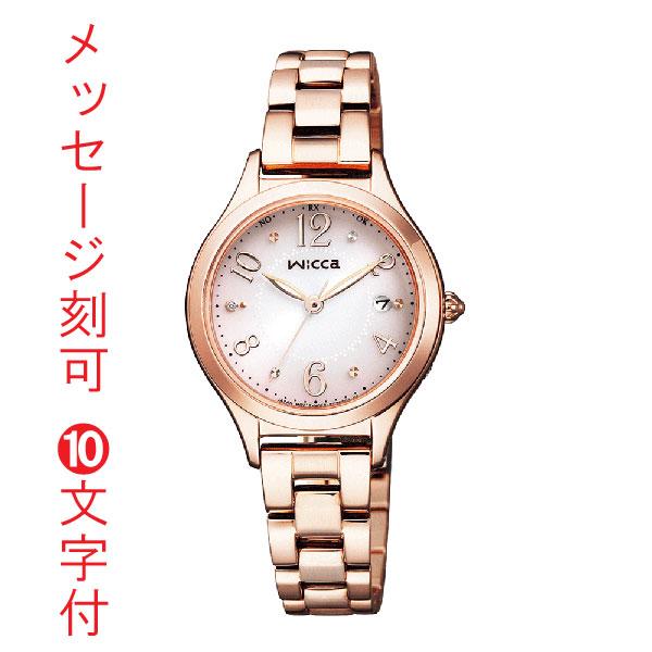 名入れ 時計 刻印10文字付 腕時計 レディース シチズン ソーラー電波時計 ウィッカ KS1-261-91 CITIZEN Wicca 取り寄せ品