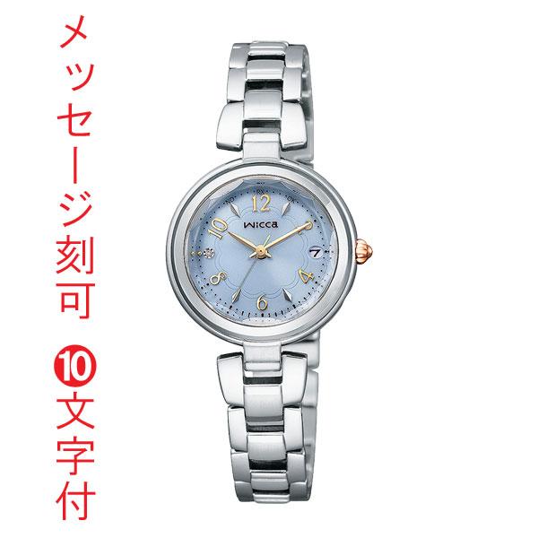 名入れ 名前 刻印 10文字付 シチズン ソーラー電波時計 KS1-511-91 腕時計 レディース ウィッカ 女性用  CITIZEN Wicca